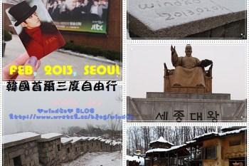 February 02~06, 2013, 韓國首爾自由行◆冷吱吱回夫家簡易心得、行程分享
