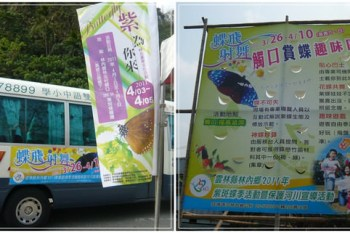 遊樂∥ 20110403-林內鄉紫斑蝶季活動