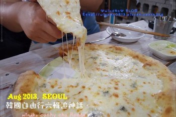 ∥韓國首爾食記∥ 新村站。혜화돌쇠아저씨(惠化石頭大叔)- 不一樣的美食!必吃超美味起司Pizza!