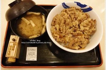 ∥日本關西∥ 大阪食記。松屋(淀屋橋店)- 平價丼飯連鎖店的好味道,出外省錢的好朋友!