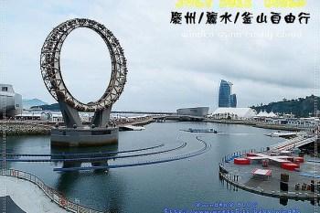 ∥2012。韓國自由行∥ Day5-6 麗水世博 - 園區遊行、The Big-O Show
