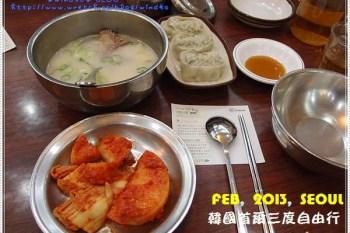 首爾食記∥ 惠化站 神仙雪濃湯 신선설농탕 - 讓我想念的湯頭好味道&燦爛的遺產~