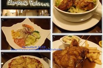 食記∥ 高雄左營。Bambino Pasta 巴比諾義大利餐廳 - 值得推薦的美味小店!