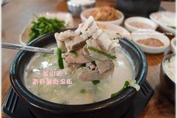 釜山食記∥ 釜山站:青春湯飯 청춘국밥 - 每次來釜山一定要選一家嘗試的豬肉湯飯美食啊!
