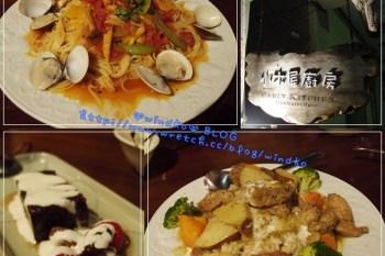 食記∥ 高雄鹽埕。小木屋廚房 - 無菜單料理晚餐,個人偏愛的優質小店,一定要提前預約!就算是N訪,還是覺得餐點好美味!