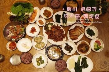 慶州食記∥ 佛國寺 流水亭菜包飯韓定食 유수정쌈밥한정식 - 小菜滿滿的好吃韓定食,都用生菜包起來吃就對了!