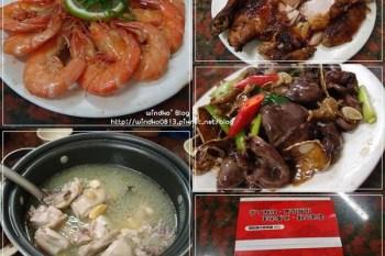 食記∥ 高雄新興。雞伯燒酒雞&各式料理 - 民宅裡的土雞城