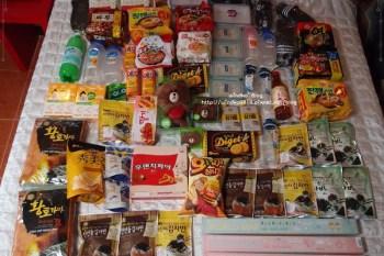 ∥韓國釜山購物∥ 影島HOME PLUS(可退稅)- 必排推薦必買的血拼搬貨行程!除了樂天百貨Lotte Mart以外,離南浦洞最近的大賣場! _2015年8月更新
