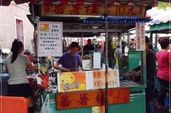 旅遊∥ 高雄。旗津海邊散步小逛街&小吃*仙人掌冰、椪嫂蕃薯椪、胡椒手工魚麵