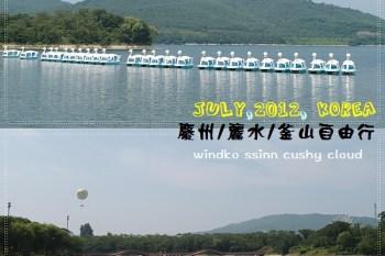 ∥2012。韓國自由行∥ Day2-2 慶州 普門湖(보문호)湖畔悠然散步