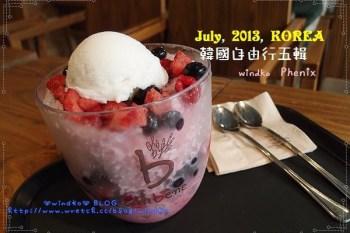 ∥2013夏。韓國自由行∥ Day2-7 首爾三清洞食記:caff'e bene카페베네 - 超豐富夏季繽紛優格野莓刨冰!