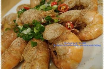 食記∥ 屏東林邊。山上湖胡椒蝦 - 這一餐好蝦!檸檬酥蝦讓人吮指難忘!
