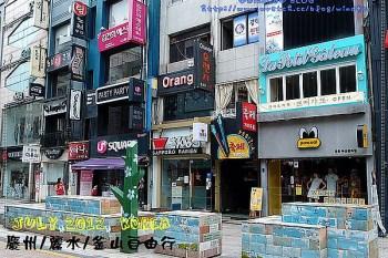 ∥2012。韓國自由行∥ Day6-1 釜山 南浦洞光復路踩街趣 - 街頭裝飾很有意思