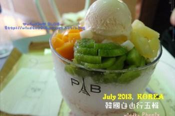 韓國自由行∥ 首爾惠化站食記:PARIS BAGUETTE Café(파리바게트)- 夏季水果刨冰