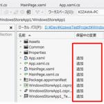 Team Foundation Serviceを使ってみる(3) Visual Studioからの利用(2)