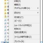 エクスプローラでファイルのフルパスをクリップボードにコピーする方法 -右クリックはSHIFTキーとともに-