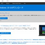Windows 10 Fall Creators Updateリリース