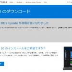 Windows 10 May 2019 Updateリリース!!