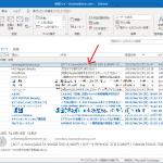 Outlookでメール本文をポップアップ表示のまま連続で読む