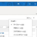 Outlookで未読のメールのみ表示させる