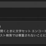Visual Studio Codeで文字コードを自動判別させる