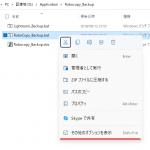 Windows 11のエクスプローラーでショートカットの作成をする方法