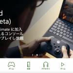 マイクロソフトのクラウドゲーミングサービスXbox Cloud Gamingのサービス開始