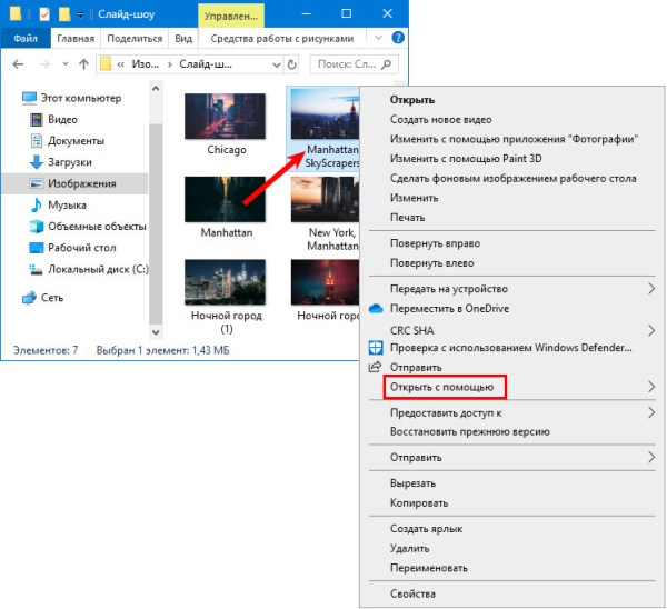 Как поставить картинку на рабочий стол Windows 10 ...