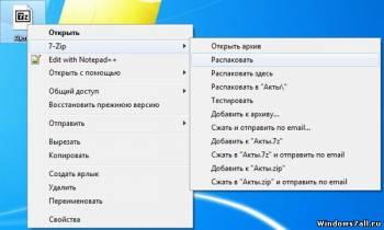 """Geriausias 7 ZIP failų pakuotojas. """"Windows"""" programos. Išgaunami failai iš archyvo"""