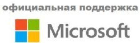 Поддержка Microsoft
