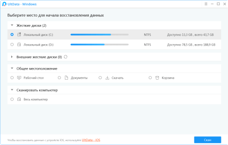 Tenorshare UltData Windows 2020 crack
