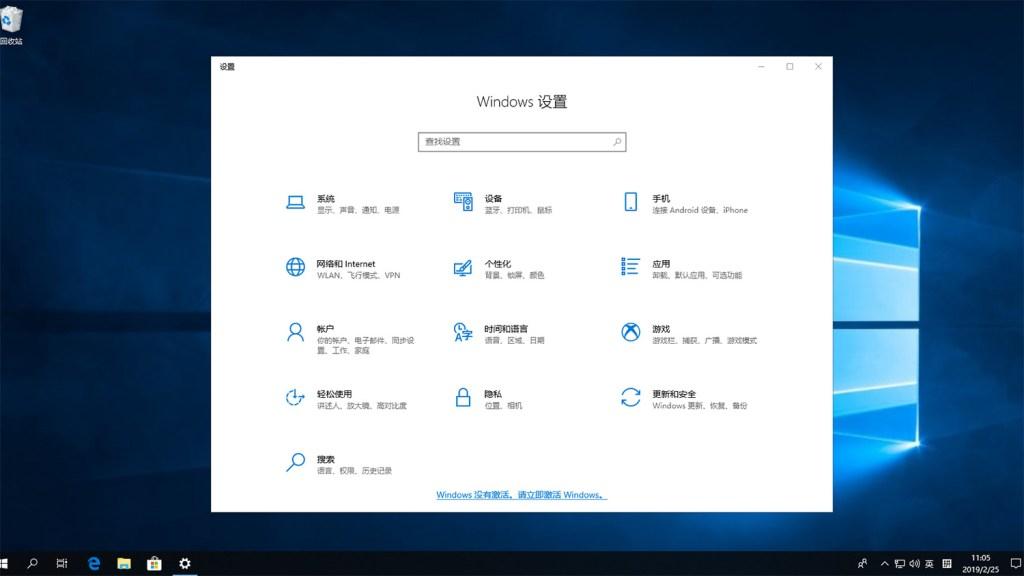 Change windows 10 language from chinese to english 01