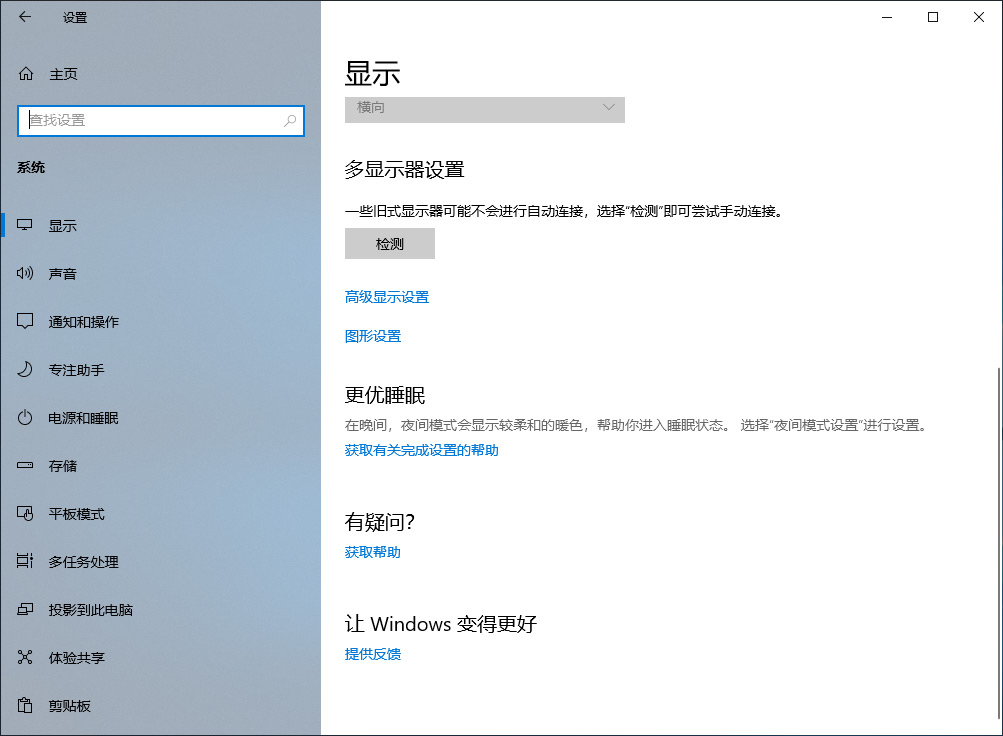 Change windows 10 language from chinese to english 02