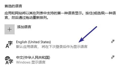 Change windows 10 language from chinese to english 08