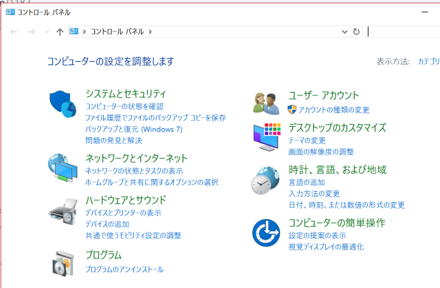 Windows10コントロールパネルの5つの開き方