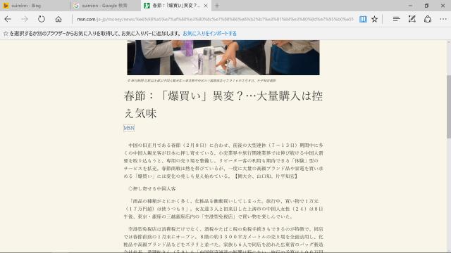 Win10でウェブページを超読みやすくする便利技「読み取りビュー」