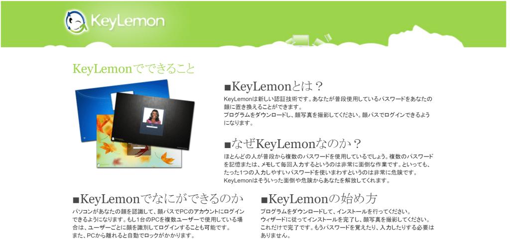 あなたの笑顔がカギになる『KeyLemon Gold(キーレモン ゴールド)』【ベクターPCショップ】