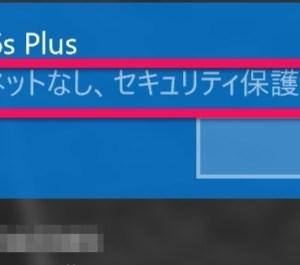 【重要】WindowsPCとiPhone(Android)をテザリングでネット接続できない時の対処法