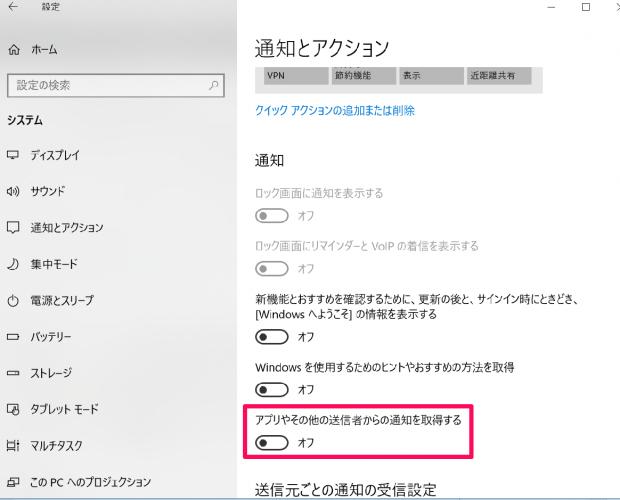 Windows10アプリの通知設定「オン/オフ」して必要な情報だけ表示する方法