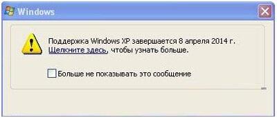 Windows XP қолдауды дайындау туралы ескерту
