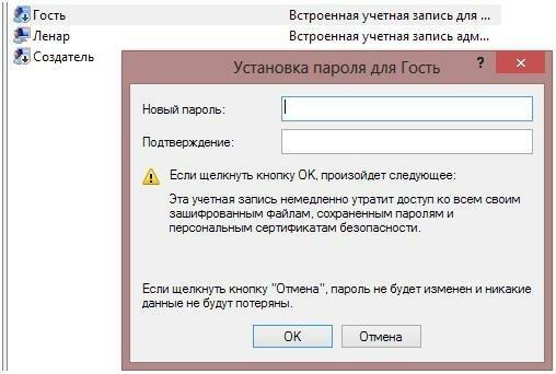 Installasjon av passordet for gjesten