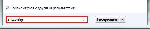 """Applicazione """"msconfig.exe"""""""