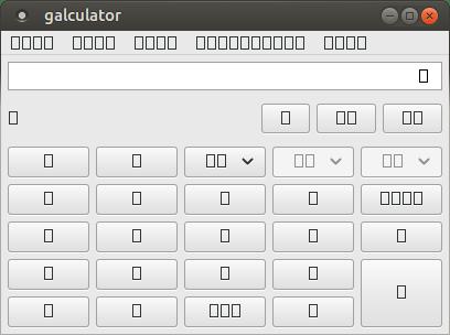 Así luce por los momentos la aplicación Galculator bajo el formato de paquete Snap.
