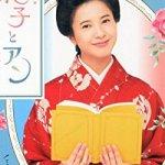 吉高由里子はなぜ紅白の司会に選ばれた?松たか子も候補だったらしい