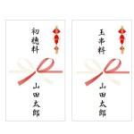 七五三、神社へのお金は初穂料 - 熨斗袋(のし袋)や封筒へ 連名などの書き方はこれ!
