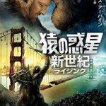 猿の惑星:新世紀(ライジング) 2014年作品のあらすじ(ネタバレあり)