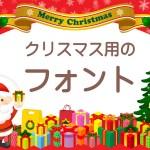 クリスマスに使えるフリー日本語フォント 無料で商用利用可 ひらがな カタカナ 英数字 漢字