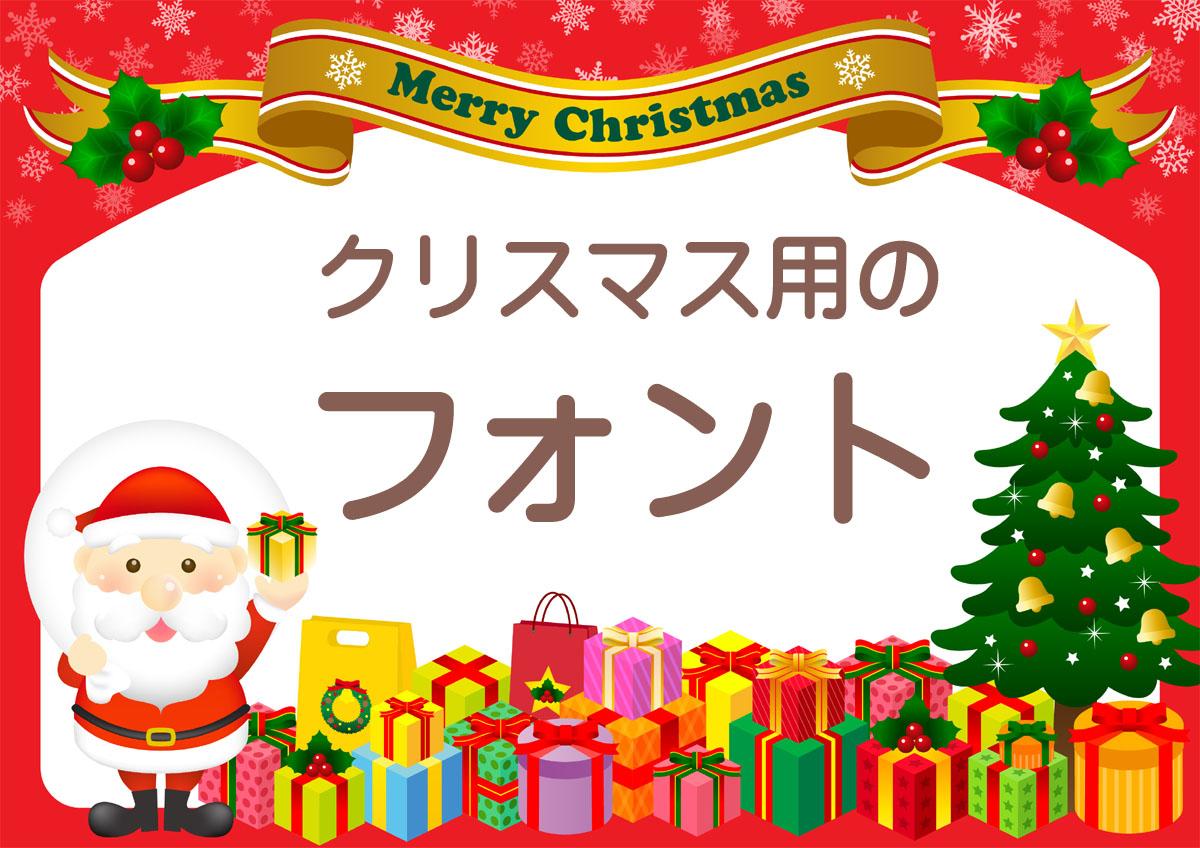 クリスマスに使えるフリー日本語フォント 無料で商用利用可 ひらがな