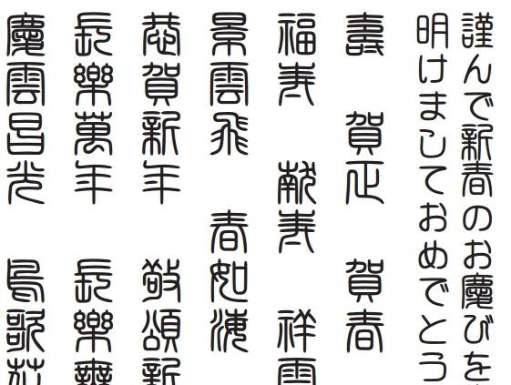 hakushu_gosho