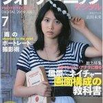 志田未来、年齢不詳のその容姿、身長体重はどのくらい?本名や性格も見てみよう